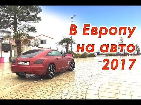 В Европу на машине 2017 Chrysler Crossfire 3.2
