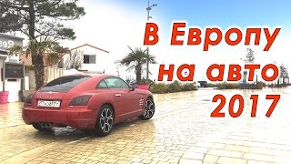 В Европу на машине 2017 Chrysler Crossfire 3.2