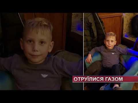 TV7plus Телеканал Хмельницького. Україна: ТВ7+. Дві смерті через халатність: у Хмельницькому діти потруїлися газом