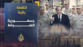 🇪🇬 للقصة بقية - جمهورية الضباط.. كيف احتكر الجيش المصري قطاعات الدولة؟