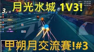 [朔月] 月光水城 1V3!甲朔月交流賽!#3|跑跑卡丁車