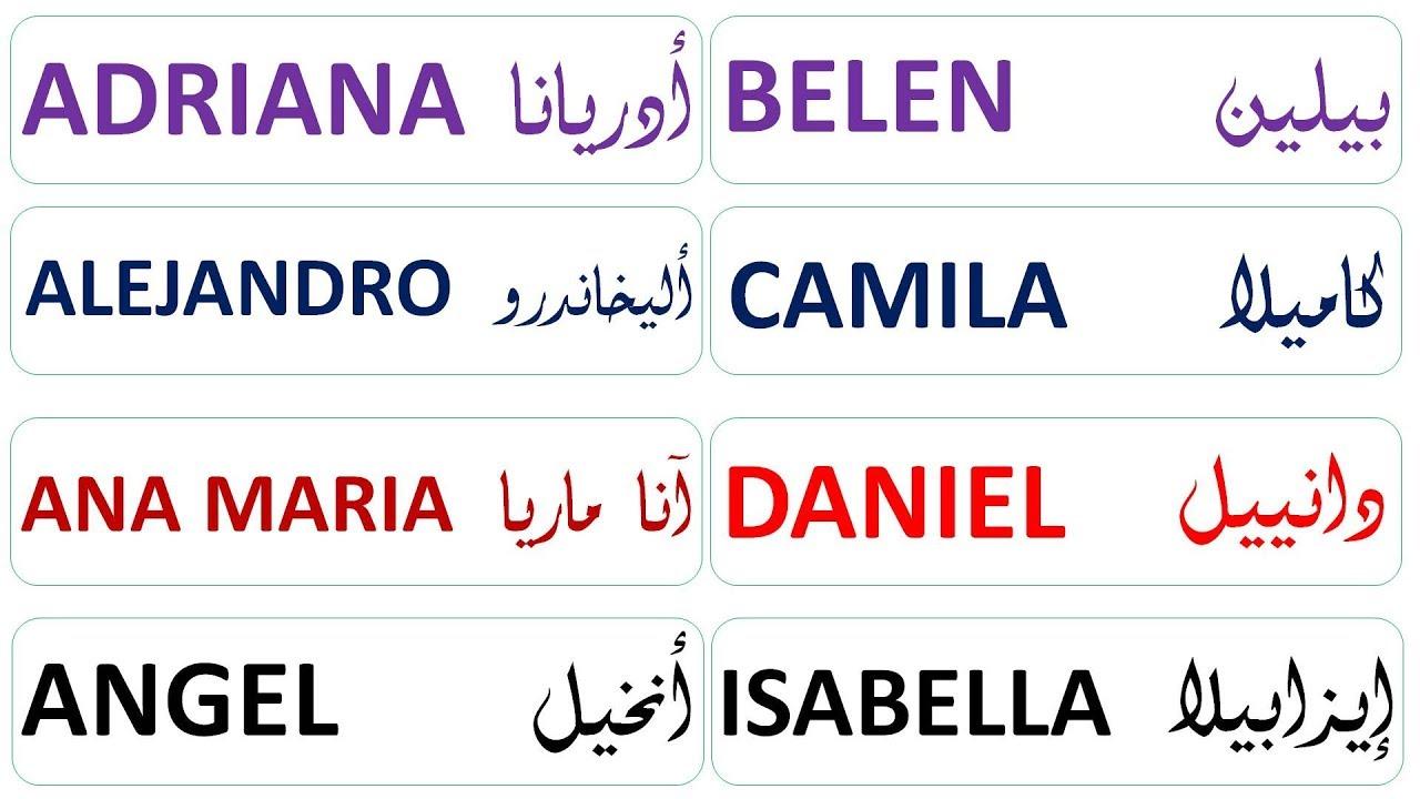 Nombres En Letras Arabes Para Tatuajes A I Youtube