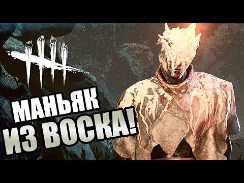 Dead by Daylight ► МАНЬЯК ИЗ ВОСКА!