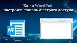 Как в WordPad настроить панель быстрого доступа