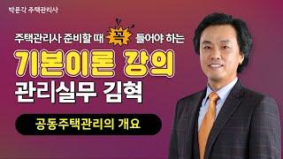 2021 기본 이론 맛보기 ㅣ관리실무 김혁 - 공동주택…