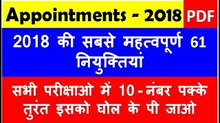 2018 की सबसे महत्वपूर्ण 61 नियुक्तियां |   SSC, UPSC , Bank ,PCS , Railway - में 10 - नंबर पक्के