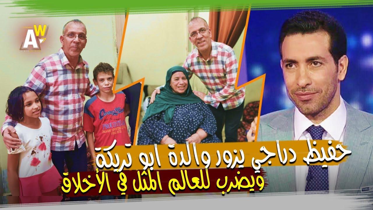 المعلق الجزائري حفيظ دراجي يفاجىء أبو تريكة بزيارة والدته وأسرته في مصر شاهد ماذا حدث