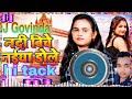 Gambar cover Nadiya Ke Biche Jaise Naiya Dole Dj Remix 2021 _ Shilpi Raj Dj Hitech Song _ Dj Govinda  Hi-tech