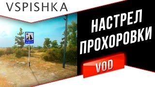 Настрел на Прохоровке. Причины и Следствия