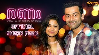 Ranam Official Sneak Peek Teaser is Out | Detroit Crossing | Prithviraj, Rahman, Isha Talwar