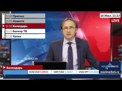 16.07.15  (11:00 MSK) - Календарь рынка Форекс. MaxiMarkets форекс ТВ.