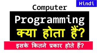 Introduction to Computer Programming and Types of Programming Languages | Video Tutorial in Hindi