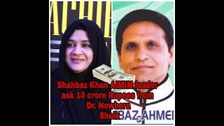 Heera groups Dr. Nowhera Sheik says Shabhaz khan AIMIM leader ask for 10 Crores from her