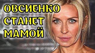 Материнство в 53 года Татьяна Овсиенко скоро станет мамой
