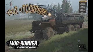 """Смотрим УРАЛ """"Полярник"""" для MudRunner a SpinTires Game"""