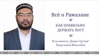 Как правильно держать пост / Максатбек Каиргалиев