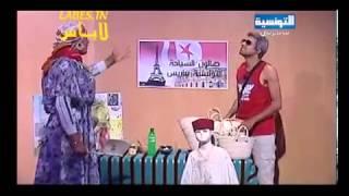 Skètch Tunisien احسن سكاتش تونسي