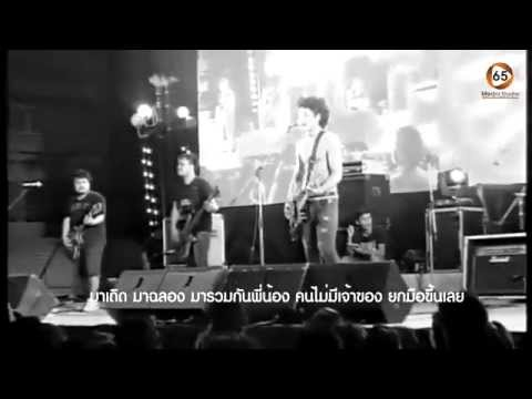 ขอมือคนโสด   วงทองพูล Pre MV Official(เพลงใหม่ล่าสุด)