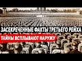 СЕКРЕТНЫЕ РАЗРАБОТКИ И ТАЙНЫЕ ОРГАНИЗАЦИИ ВРЕМЕН ВТОРОЙ МИРОВОЙ!!! (15.06.2020) ДОКУМЕНТАЛЬНЫЙ ФИЛЬМ