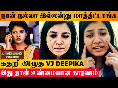 Pandian Stores Ex Aishu Reveals Shocking Reason For Replacement 💔- Deepika Emotional | Saai Gayatri