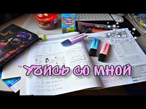 УЧИСЬ СО МНОЙ STUDY WITH ME МОТИВАЦИЯ НА УЧЕБУ ❄️