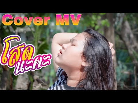 โสดนะคะ ~ CoverMV บันเทิง official / Original: หนิง ปัทมา {cover MV }