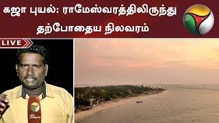 கஜா புயல்: ராமேஸ்வரத்திலிருந்து  தற்போதைய நிலவரம்   #GajaCyclone #Rain #Rameshwaram #Pamban