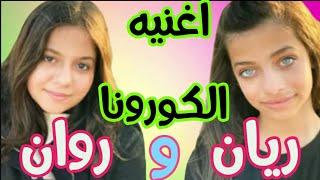 أغنية كورونا- روان وريان -  | (Rawan and Rayan - corona virus