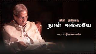 Ini Jeevipathu Naan Allave | Pastor.J.Alfred Magimaidoss | Puthiya Sirushti(Vol.3)