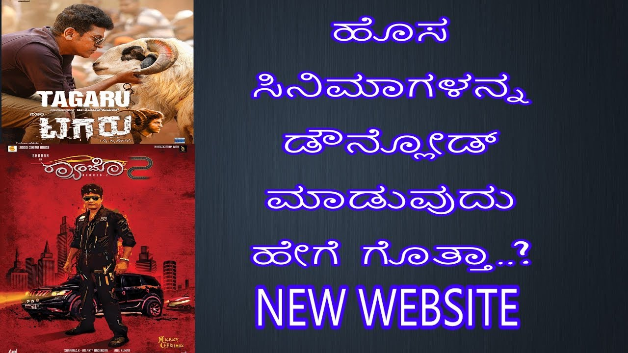How to Download New Kannada Movies? | New Kannada Movies Download ಮಾಡುವುದು  ಹೇಗೆ? 2018