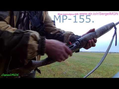 Как заряжать мр 155