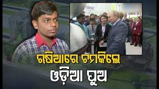 Odisha Student Praised By Russian President Putin Speaks To OTV