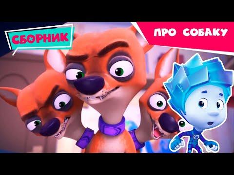 Фиксики - Сборник серий про собаку - Играем с питомцами дома вместе / Fixiki