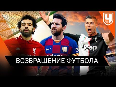 Когда вернётся европейский футбол? Пандемия против Ла лиги, АПЛ, Серии А и Бундеслиги