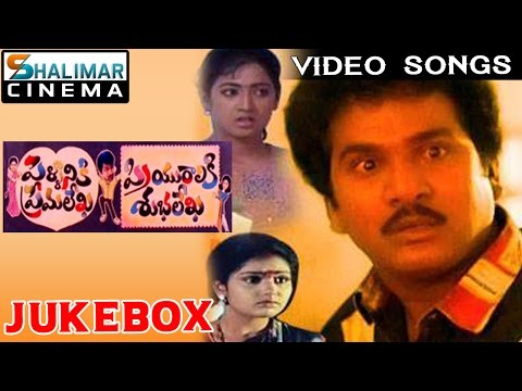 Pellaniki Premalekha Priyuraliki Subhalekha Telugu Movie Full Video  Jukebox  Rajendraprasad