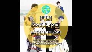 목소리가 미성인 남자 아이돌