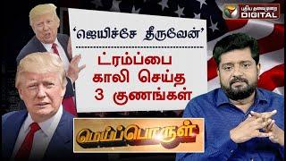 Donald Trump | Meiporul | PT Karthigaichelvan Explains | Joe Biden