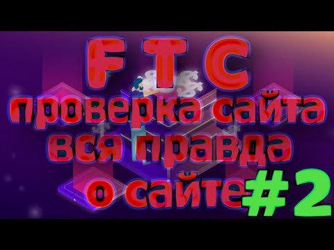 FTC ПРОВЕРКА | КОМПАНИЯ FTC | FTC ОТЗЫВЫ / ВСЯ ПРАВДА О САЙТЕ часть 2