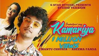 Kamariya || Mantu Chhuria || Aseema Panda || New Sambalpuri Song 2019