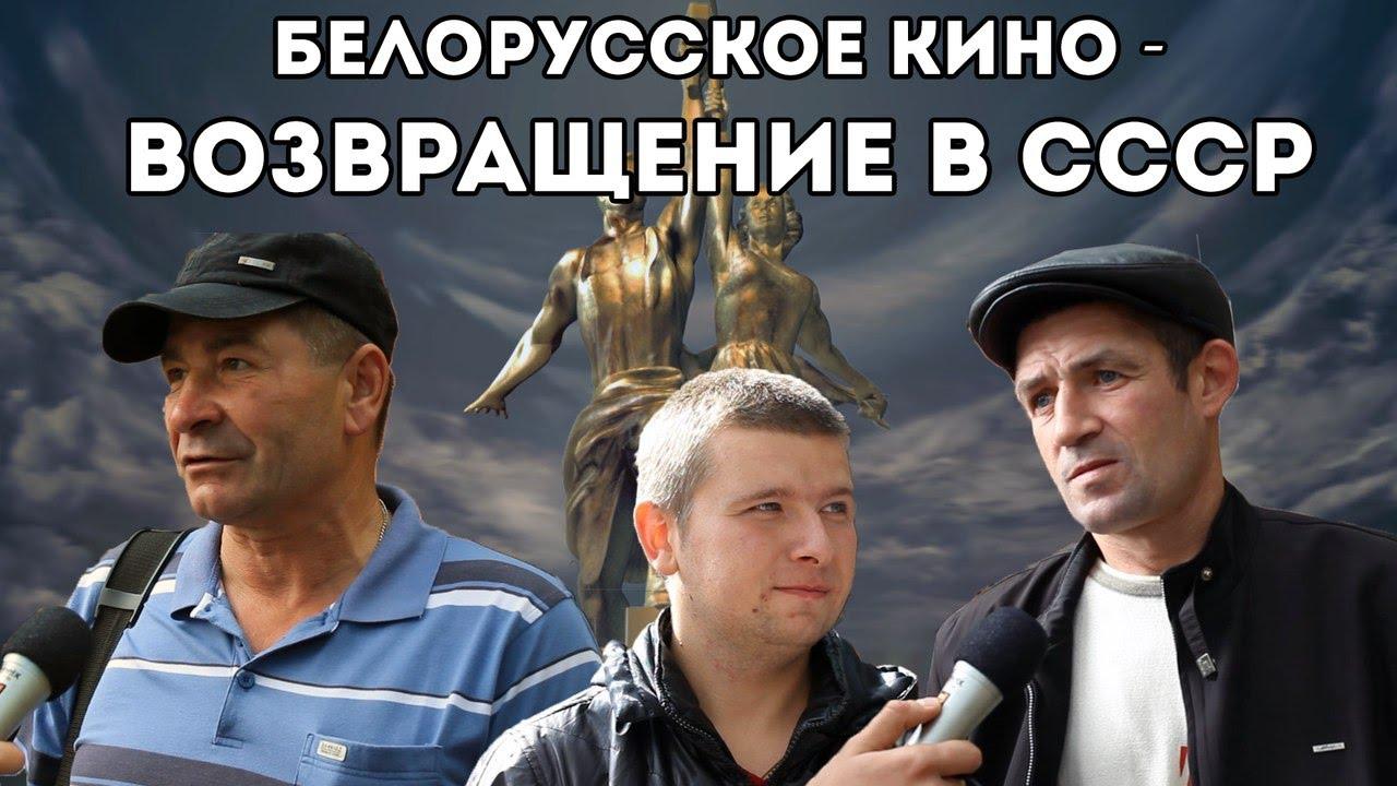 Белорусский кинематограф - возвращение в СССР?
