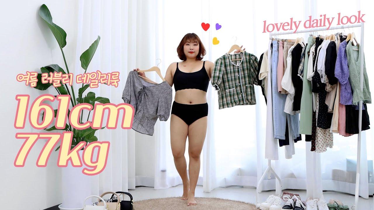[통통 여름룩] 진짜 덥다🐳 뚱뚱한데 올 여름에 대체 뭐 입지? #데일리룩 #통통코디 #뚱뚱코디