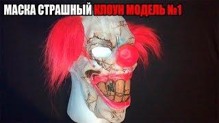 видео Купить карнавальные маски для детей в интернет-магазине