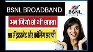 BSNL ने दी JIO को टक्कर | bsnl broadband plans unlimited home plans 2018