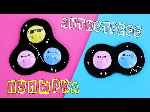DIY Антистресс игрушка | Пупырка своими руками | Pop It Fidgets