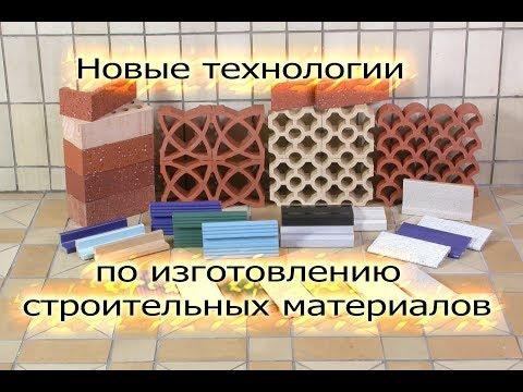 Новые технологии . Изготовлению строительных материалов.