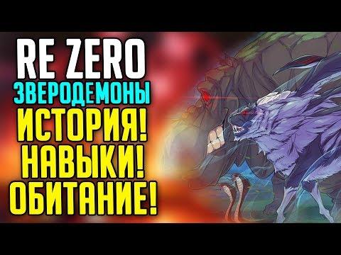 Ре Зеро  Зверодемоны! Re Zero Demon Beast!
