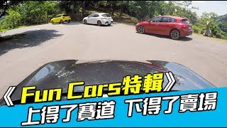 《 Fun Cars特輯 》MX-5大魔王 Vs. Swift Sport+Focus ST-Line+Auris Video