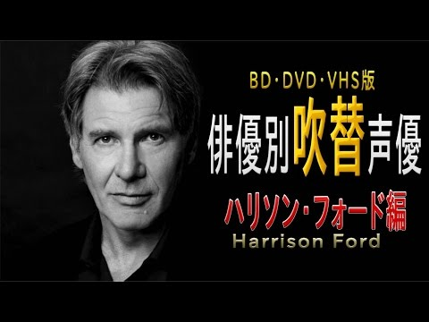 ハリソン フォード 声優