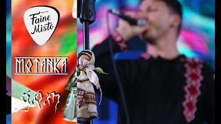 Motanka - Fire Burns (live) [Faine Misto Festival]