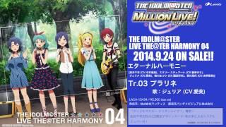 【アイドルマスター ミリオンライブ!】「夢色トレイン」「プラリネ」試聴動画